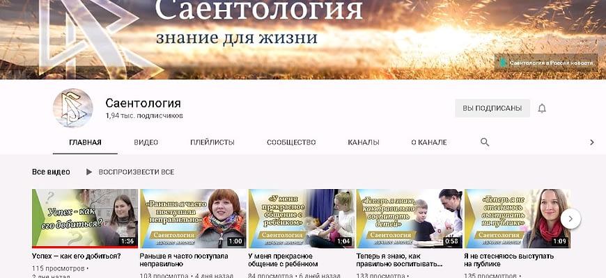 Саентологическому YouTube каналу исполнился год