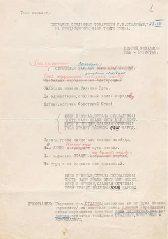 Черновик текста гимна СССР 1943 года (https://www.culture.ru/s/istoriya_gimna/pdf/stalin-pravki1.pdf)