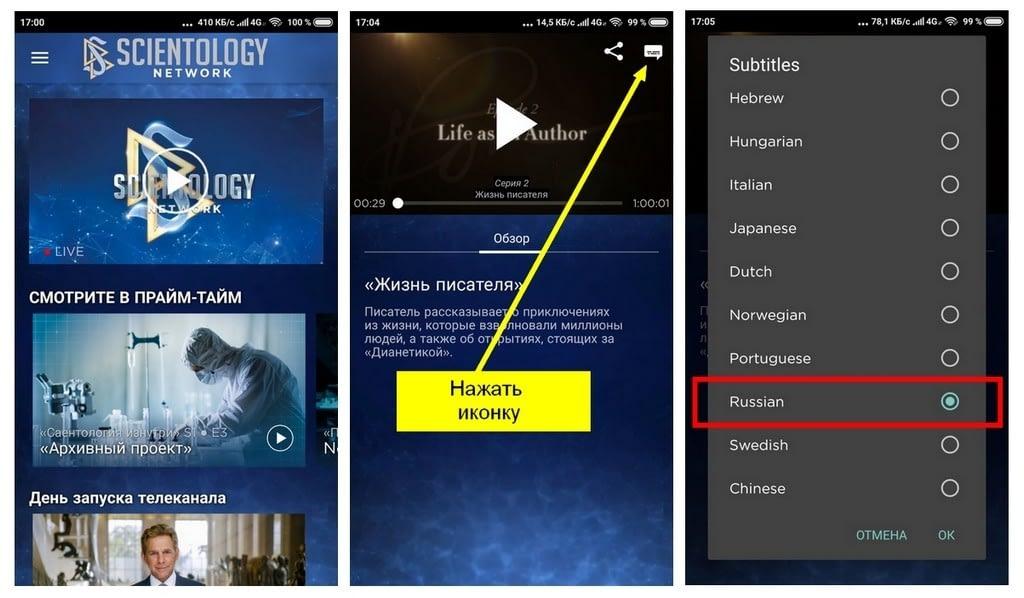 Выбор субтитров на смартфоне/планшете с android для просмотра канала Scientology Network на русском языке.