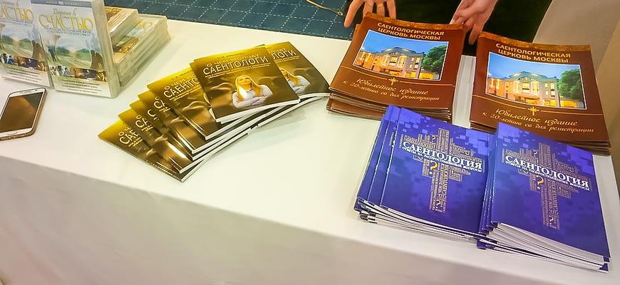 Ситуация вокруг саентологической церкви в России. Мнения экспертов