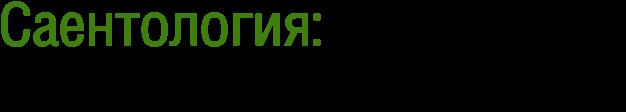 Саентология: новости в России и мире