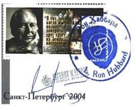 Коллекционная марка, посвящённая Л.Рону Хаббарду