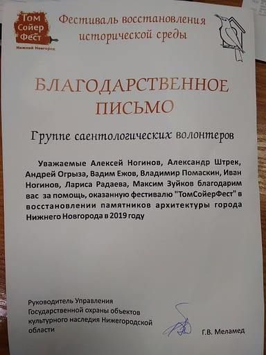 Благодарственное письмо Организаторов фестиваля ТомСоерФест в Нижнем Новгороде саентологическим волонтерам.