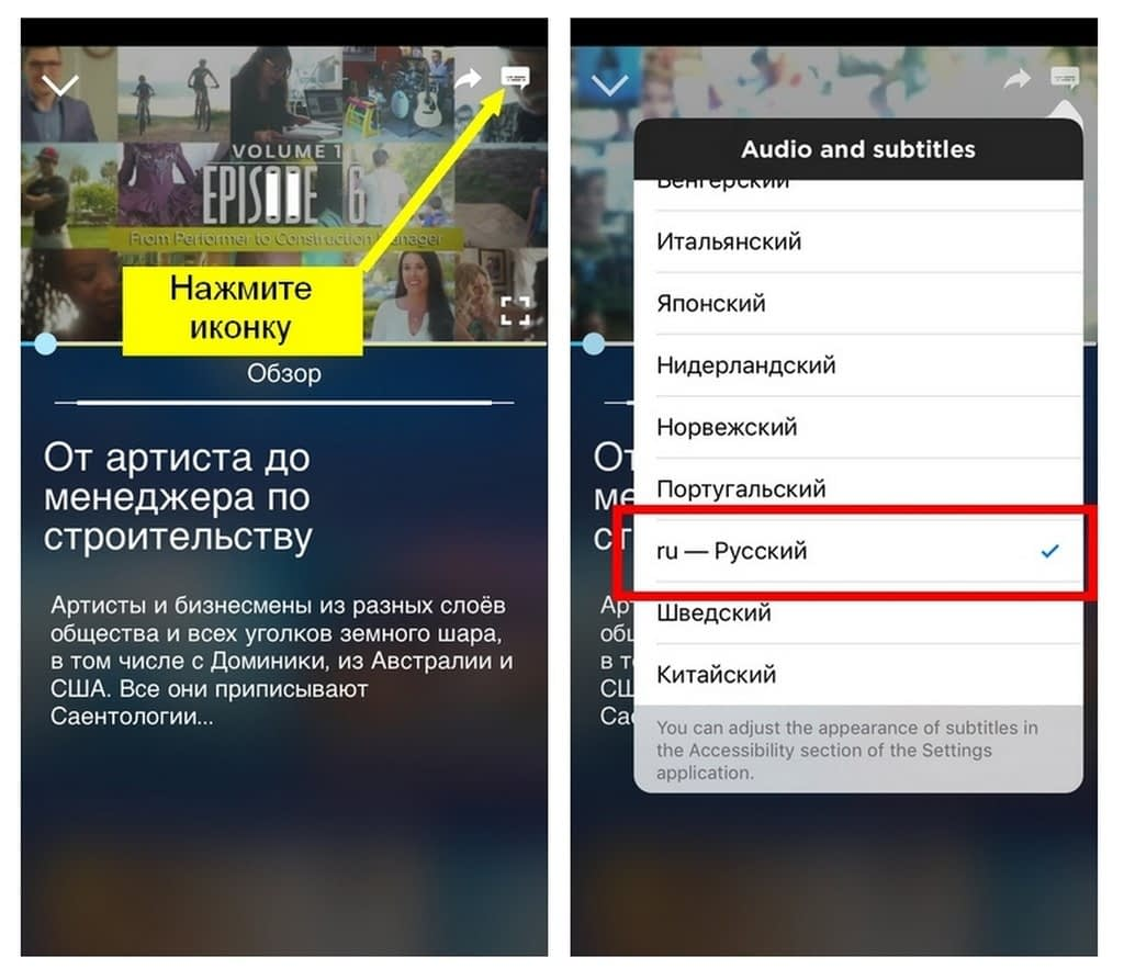 Выбор субтитров на iPhone/iPad для просмотра канала Scientology Network на русском языке.