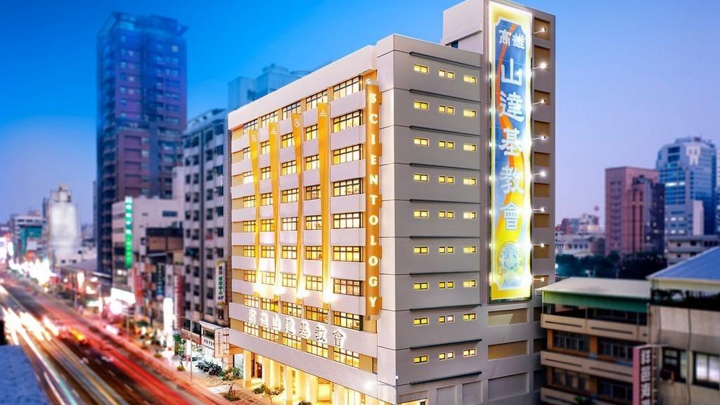 Саентология на Тайване. Здание Саентологической церкви Гаосюна