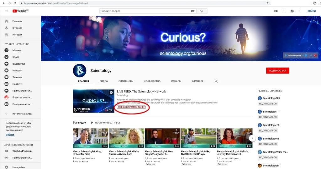 Прямая трансляция канала Scientology Network на YouTube.