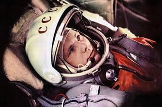 Полёт Юрия Гагарина — покорение космоса