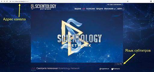 Сайт www.scientology.tv на русском языке