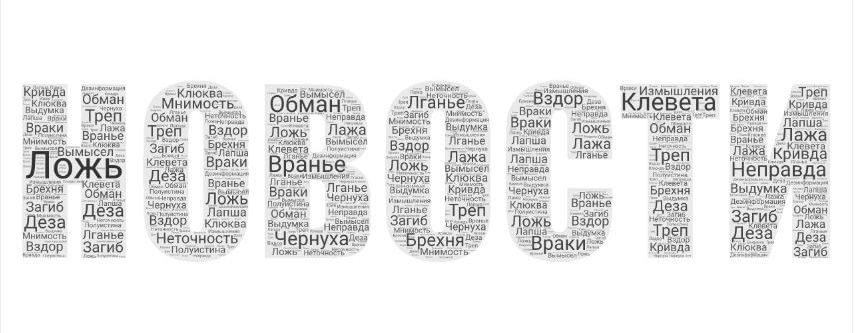 Саентология в России запрещена? Нет!