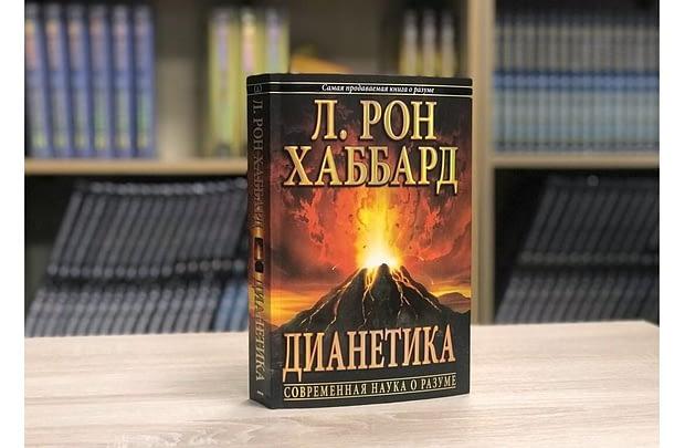 Современное издание книги «Дианетика»