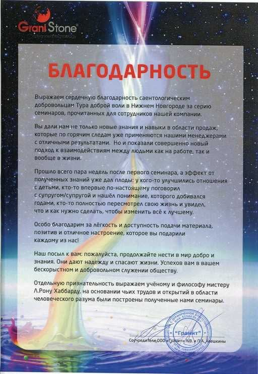 Благодарности, полученные Туром Доброй воли в Нижнем Новгороде.