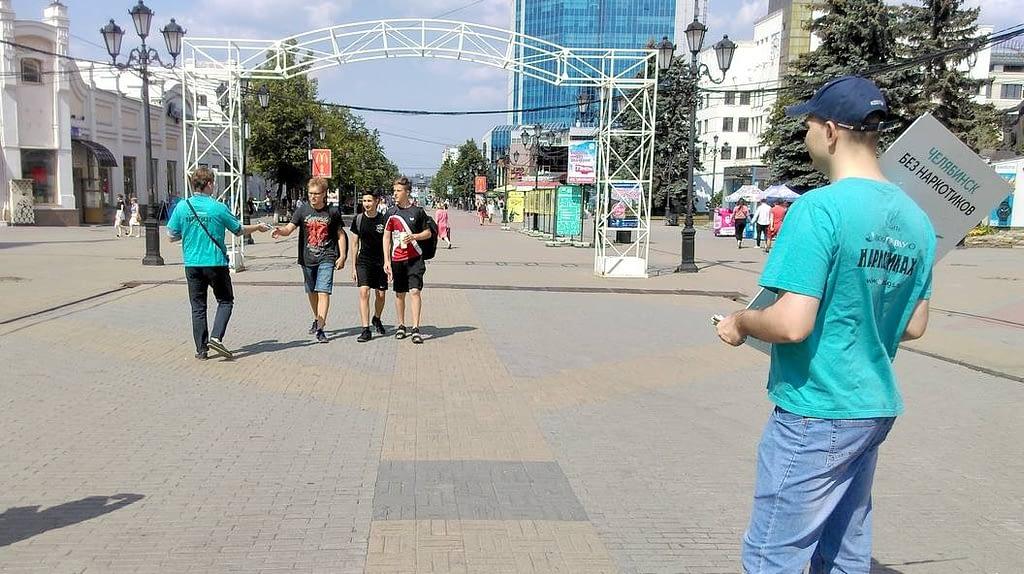 Саентологи Челябинска борются с наркоманией в городе