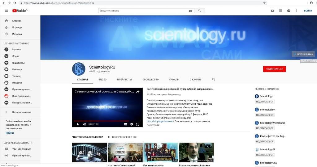 Канал ScientologyRu на YouTube.