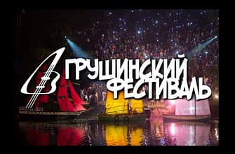 Самарские саентологи на Грушинском фестивале 2019